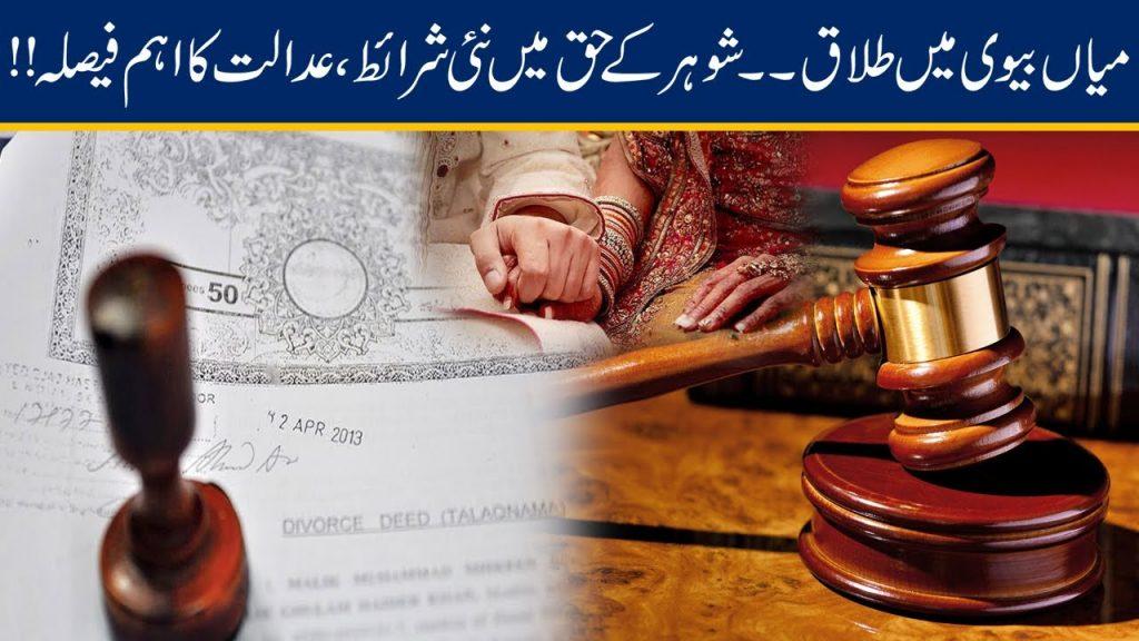 Divorce – Pakistan Laws On Divorce